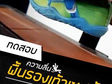 ทดสอบพื้นรองเท้าเซฟตี้