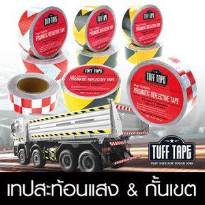 19 Tuff Tape