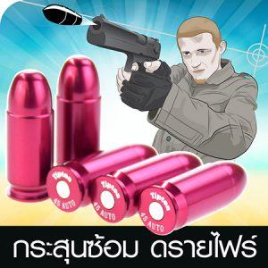 20 Snap Cap Bullet